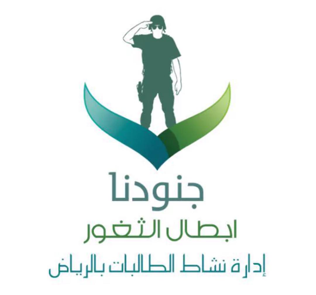 جنودنا أبطال الثغور مبادرة من أندية الرياض الموسمية (2)