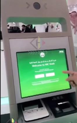 شاهد .. جهاز الخدمة الذاتية الجديد لإنهاء إجراءات السفر في السعودية قريباً
