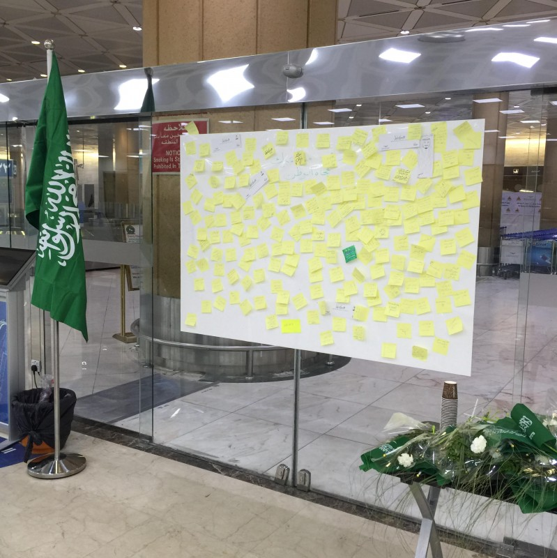 جوازات مطار الملك خالد