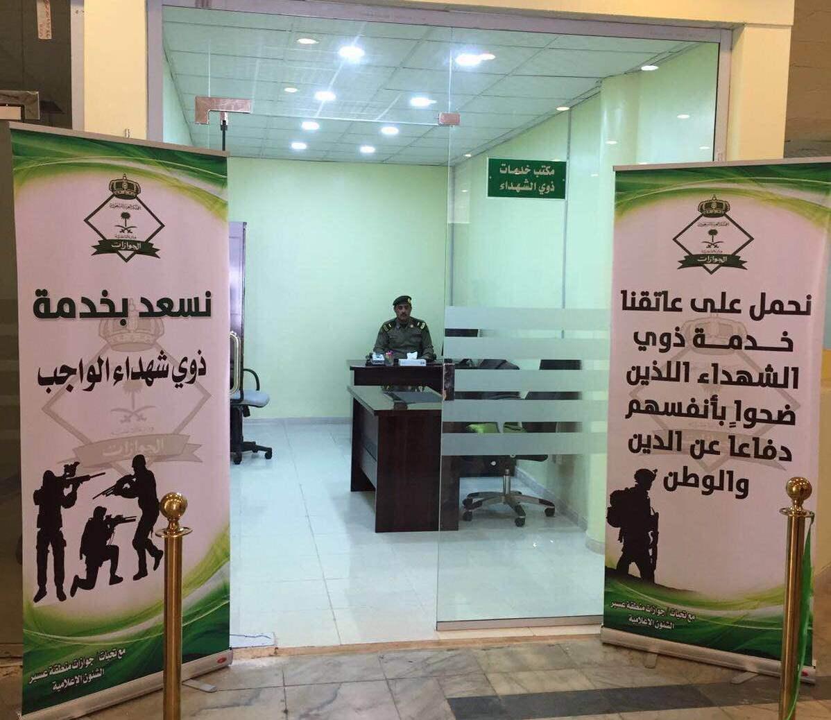 جوازات منطقة عسير تفتتح مكتب لخدمة ذوي شهداء الواجب (3)