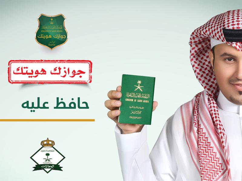 جوازك هويتك