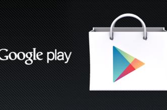 6 تطبيقات يجب تجنبها على متجر غوغل بلاي - المواطن