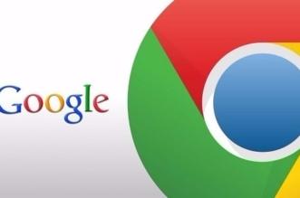 غوغل تسد 22 ثغرة أمنية في متصفح كروم - المواطن