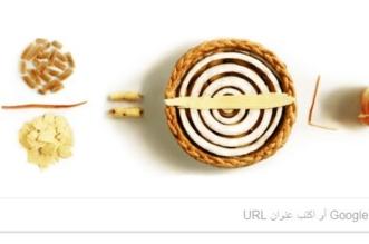 ما هو يوم العدد ط الذي يحتفي به جوجل؟ - المواطن