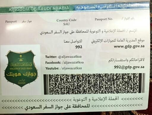 جوزات المنطقة الشرقية تطلق حملة جوازك . (1) 