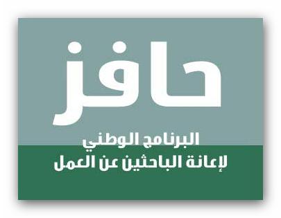 """مصادر """"المواطن"""" تكشف تنظيمات جديدة لبرنامج #حافز - المواطن"""