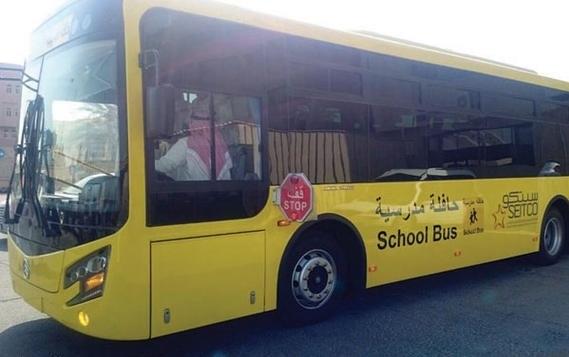 حافلة-مدرسية
