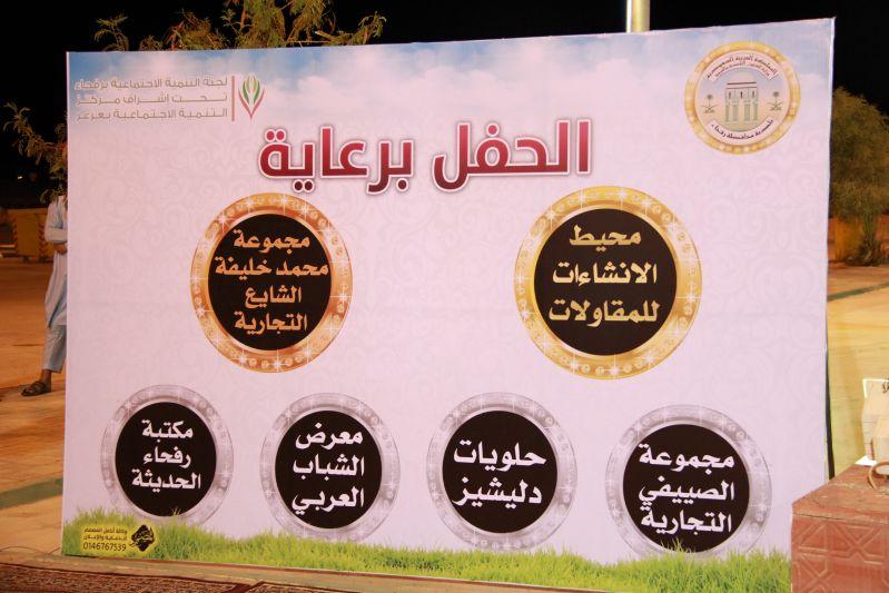 حامد الضبعان يشعل حفل أهالي رفحاء بعيد الفطر (2)