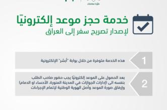 """#عاجل .. #الجوازات تتيح خدمة حجز موعد إلكتروني عبر """"أبشر"""" للحصول على تصريح سفر للعراق - المواطن"""
