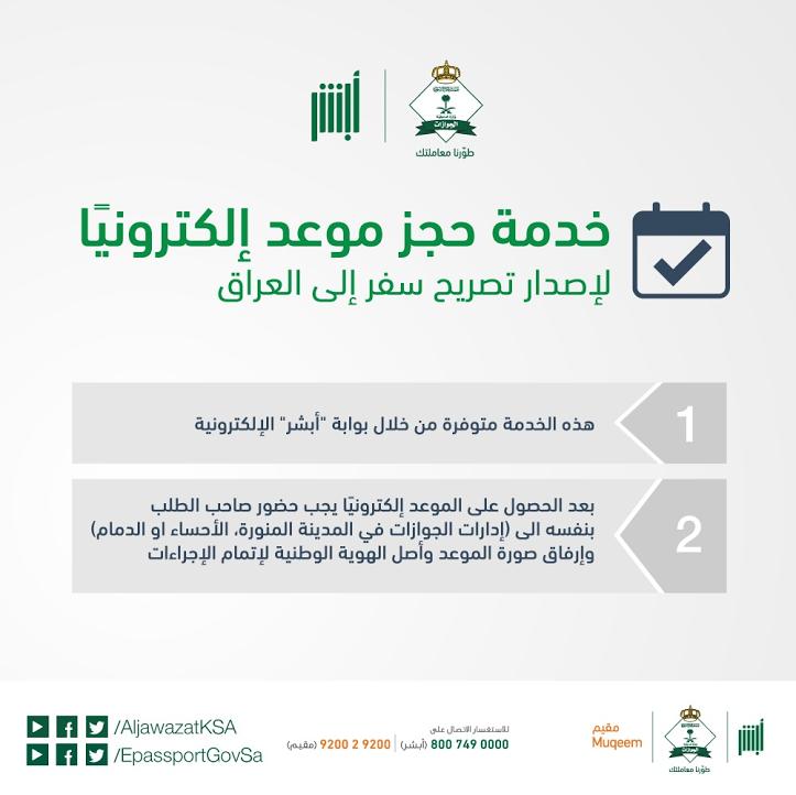 طريقة حجز موعد في وزارة