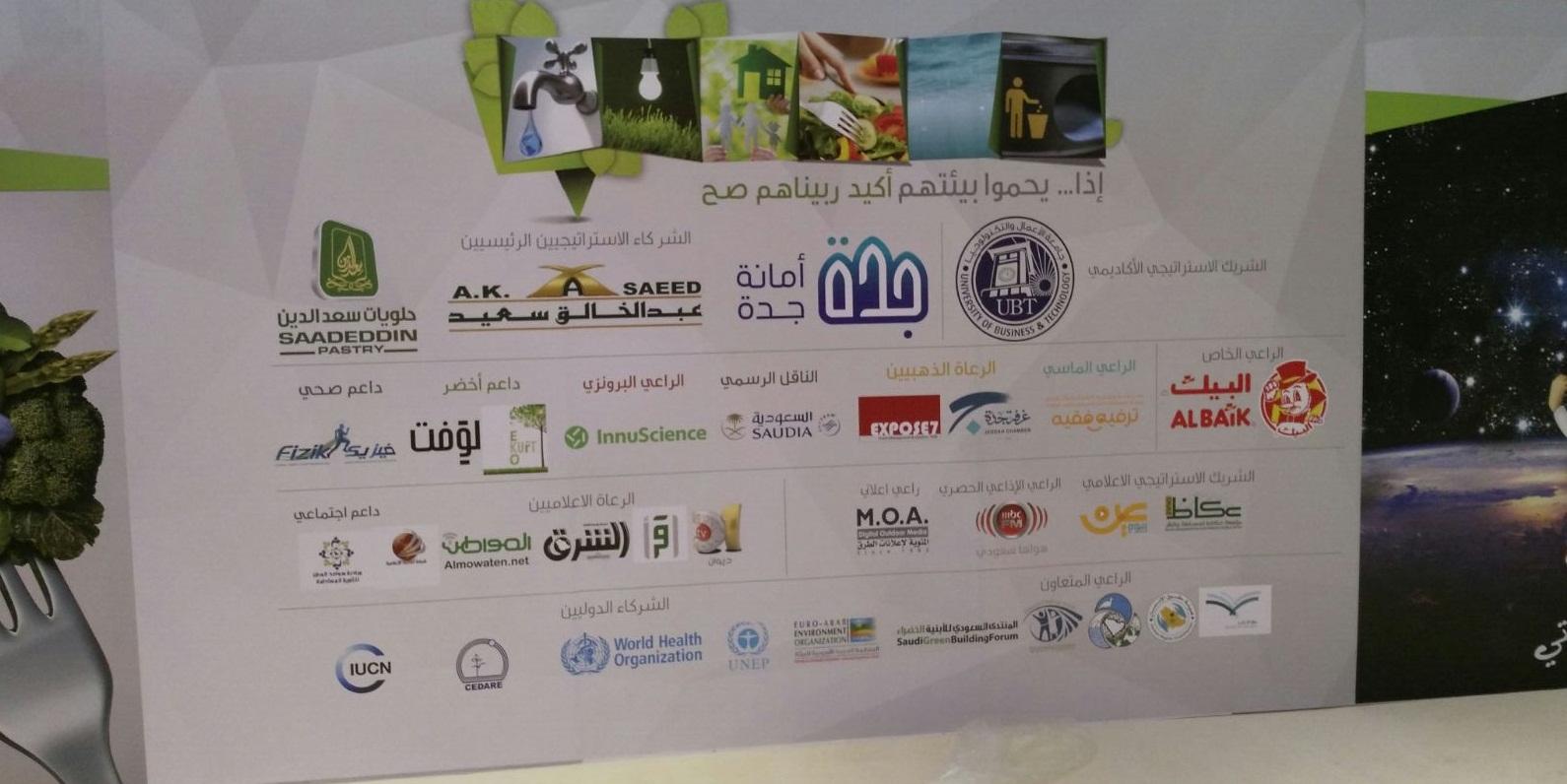 أكبر حدث بيئي بالشرق الأوسط يواصل فعالياته ويستقطب جهات داعمة - المواطن