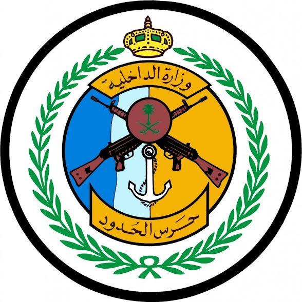 إعلان نتائج القبول النهائي للالتحاق بـ الخدمة العسكرية في حرس الحدود