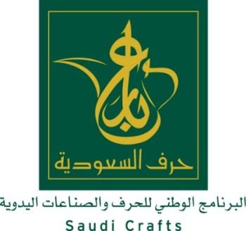 حرف السعودية