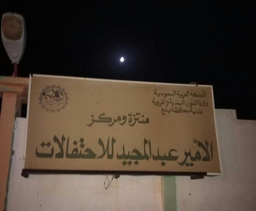 . حريق بمنتزه الأمير عبدالمجيد بشرم ينبع (4)