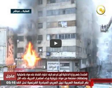 حريق فندق القاهرة