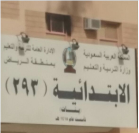 حريق في ابتدائية بـ #الرياض