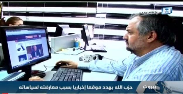 حزب الله يهدد موقع اخباري