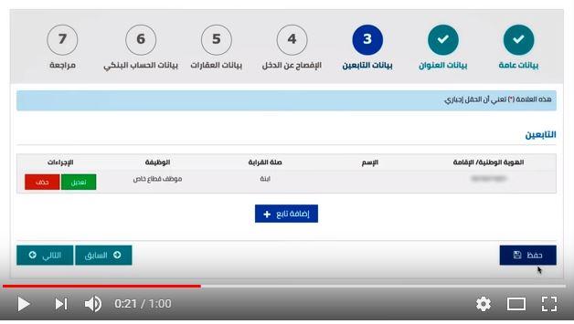 هل يمكن إضافة تابعين عبر تطبيق حساب المواطن ؟
