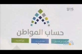 أكثر سؤال وجهه السعوديون إلى حساب المواطن.. إليك الإجابة - المواطن