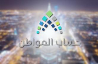 هل يلزم الإفصاح عن إعانة التأهيل الشامل في حساب المواطن؟ - المواطن