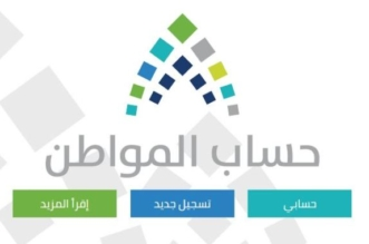 نصائح لتفادي مشاكل الدخول إلى حساب المواطن أو حاسبة الاستحقاق التقديرية - المواطن