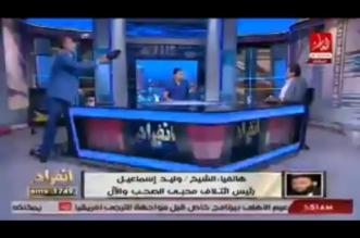 شاهد.. إعلامي مصري يطرد ضيفه على الهواء بعد أن تلفظ على المملكة - المواطن