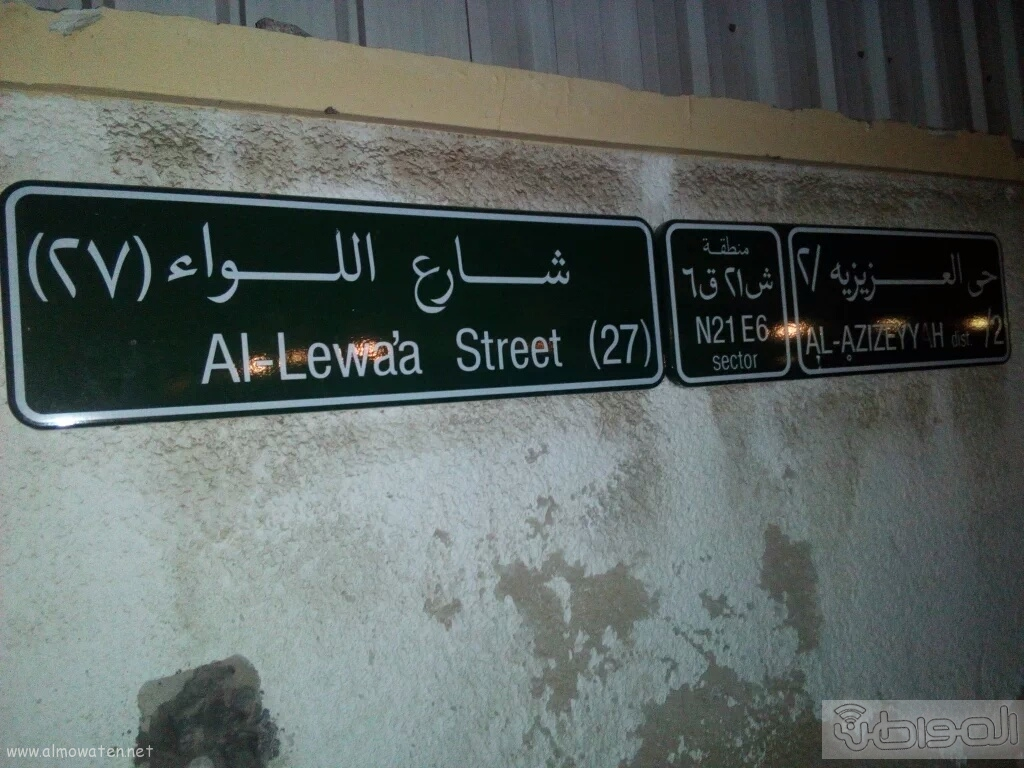 حفرة كبيرة تتصيد المارة والسيارات بعزيزية جدة (1)