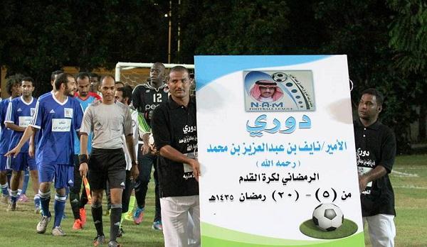 حفل افتتاح دورة الامير نايف بن عبدالعزيز بن محمد