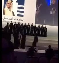 حفل تخريج طلا طب جامعه الفيصل