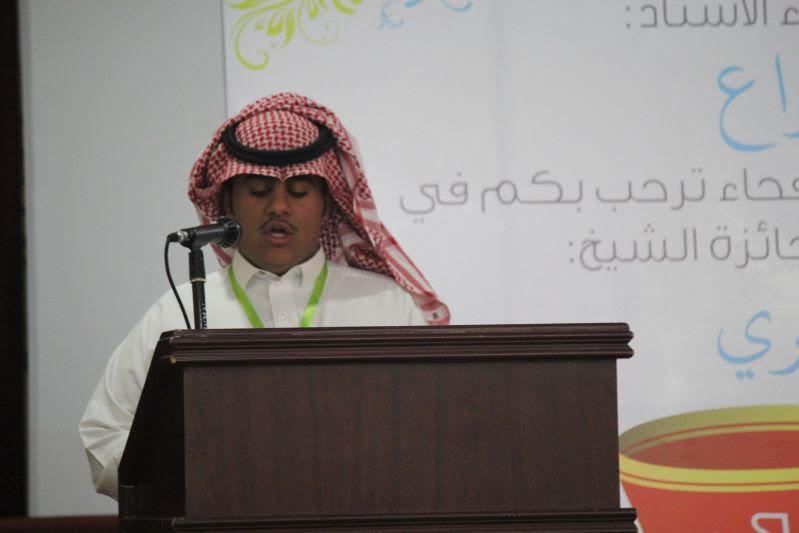 حفل جائزة الشيخ علي التويجري للتفوق العلمي برفحاء10