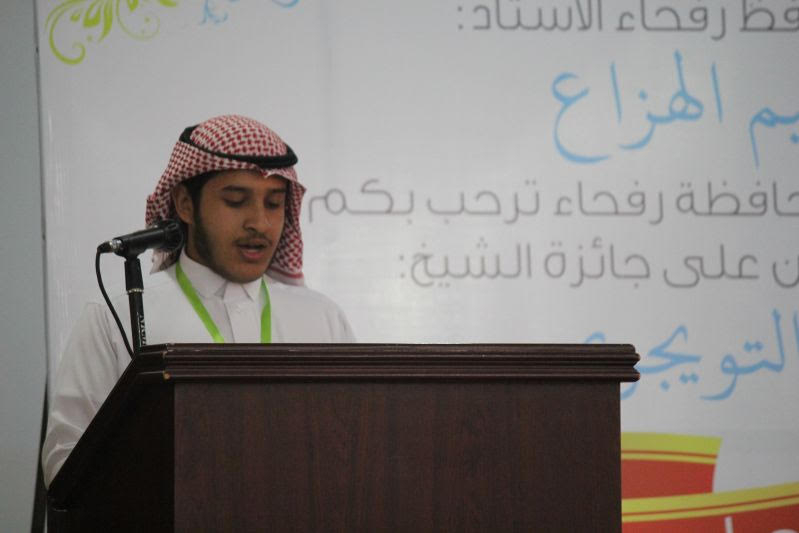 حفل جائزة الشيخ علي التويجري للتفوق العلمي برفحاء11