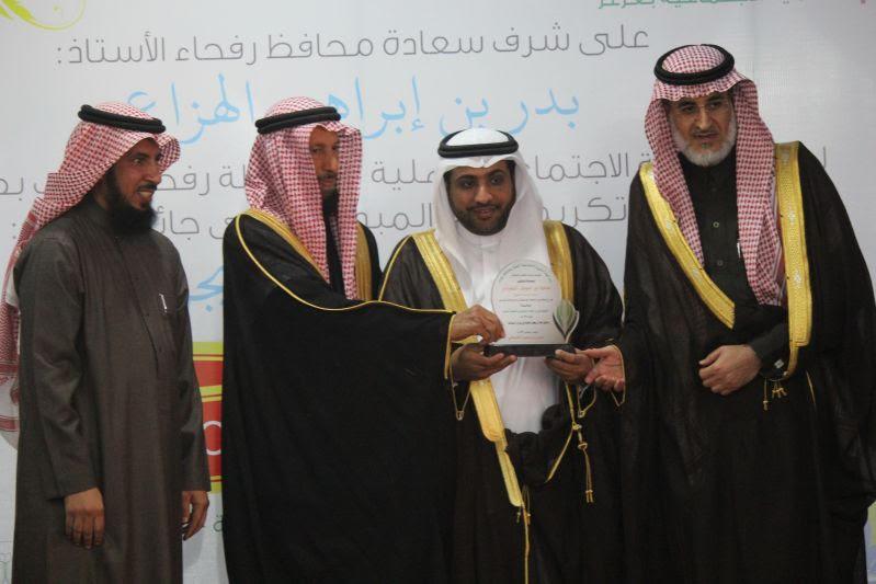 حفل جائزة الشيخ علي التويجري للتفوق العلمي برفحاء117