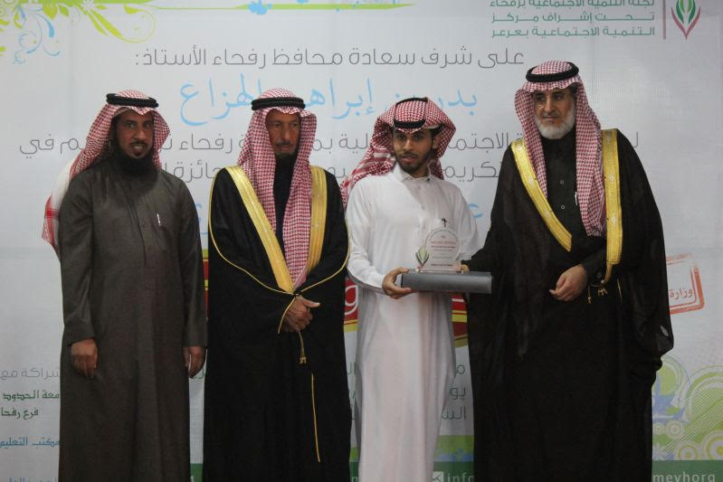 حفل جائزة الشيخ علي التويجري للتفوق العلمي برفحاء14