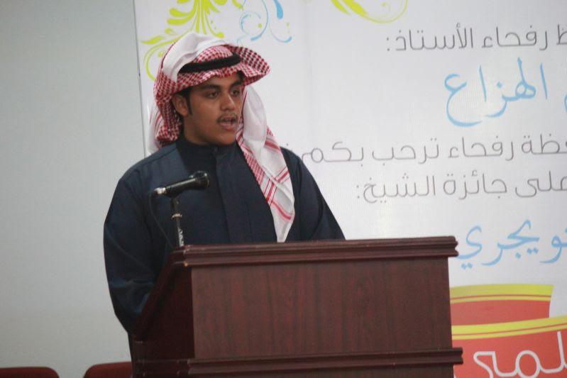 حفل جائزة الشيخ علي التويجري للتفوق العلمي برفحاء6