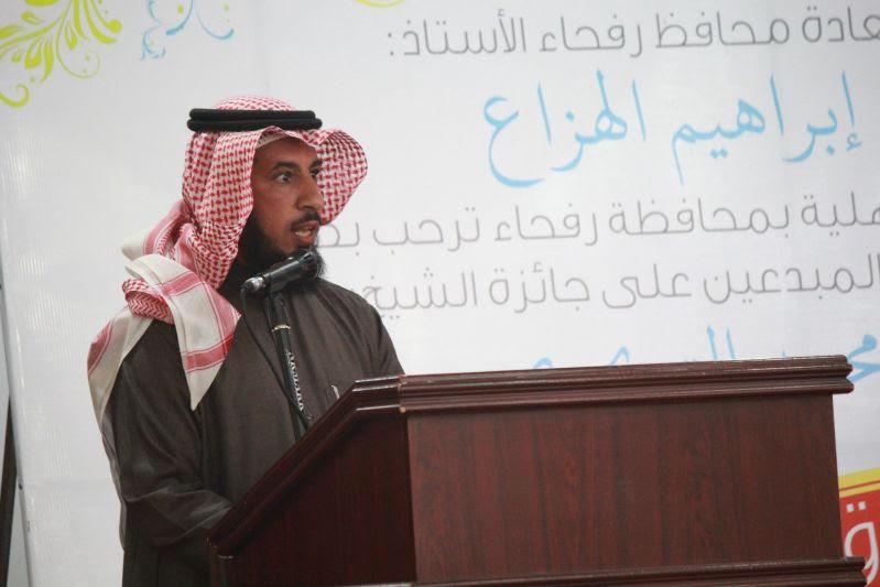 حفل جائزة الشيخ علي التويجري للتفوق العلمي برفحاء8