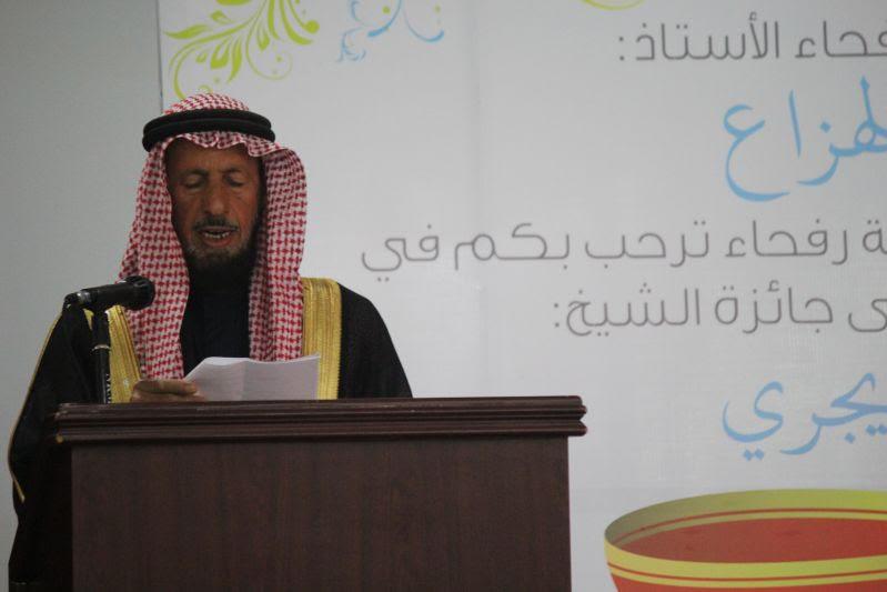 حفل جائزة الشيخ علي التويجري للتفوق العلمي برفحاء9