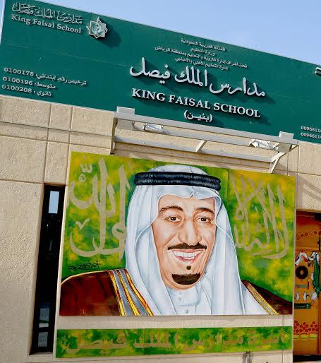 فيصل بن أحمد يرسم لوحة لجدّه #الملك_سلمان على مدخل مدارس الملك فيصل - المواطن