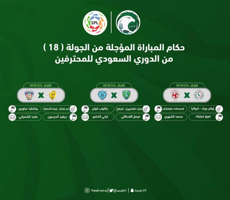 الدوري السعودي للمحترفين.. تعرَّف على حُكام مباريات اليوم ...