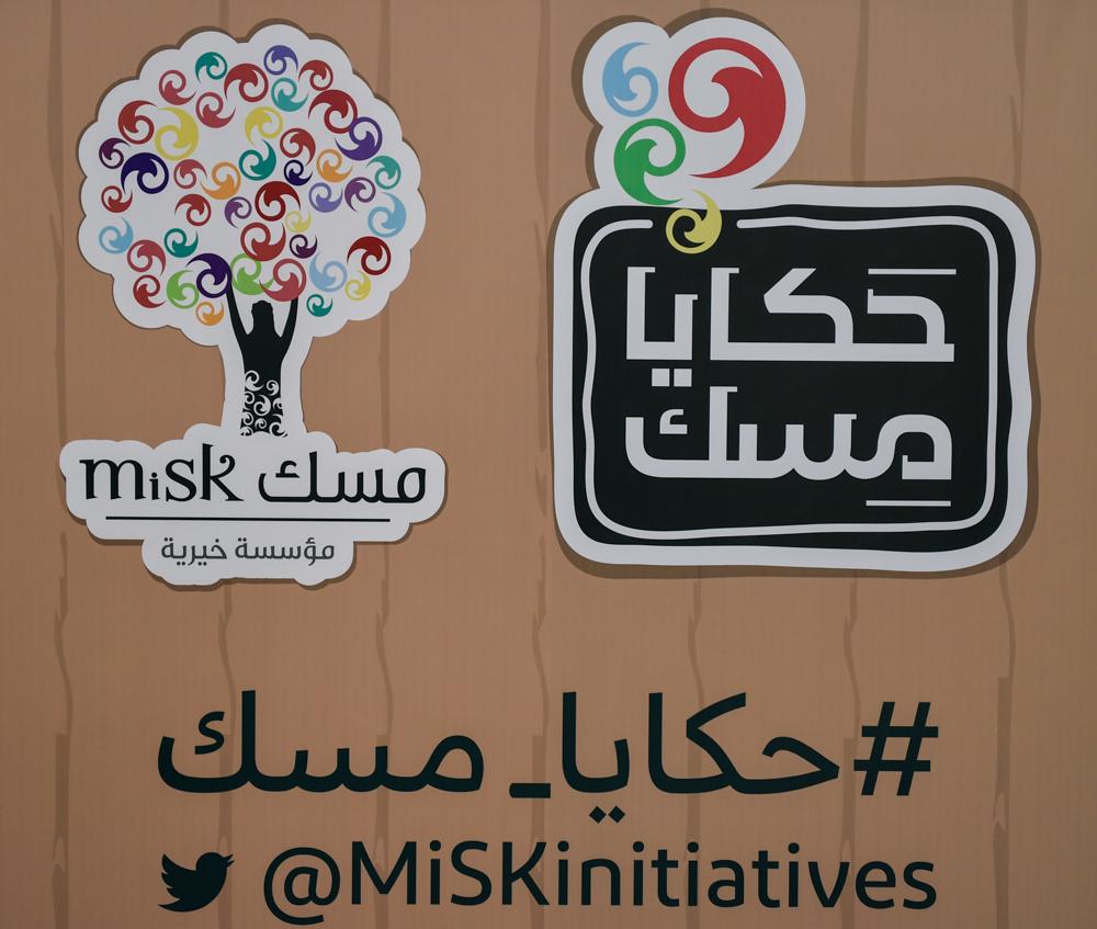بالصور.. #حكايا_مسك : محطة مهمة في مسيرة المبدعين - المواطن