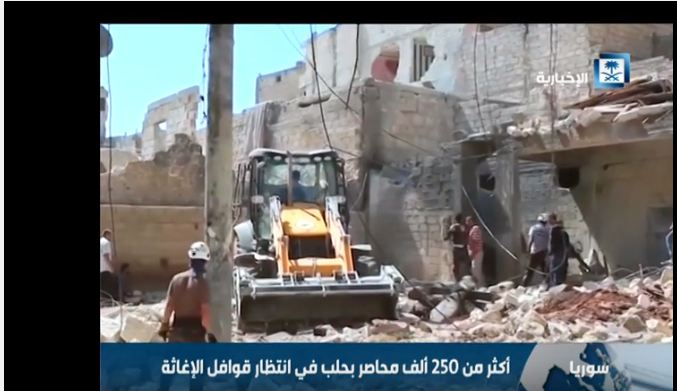 حلب اغاثة