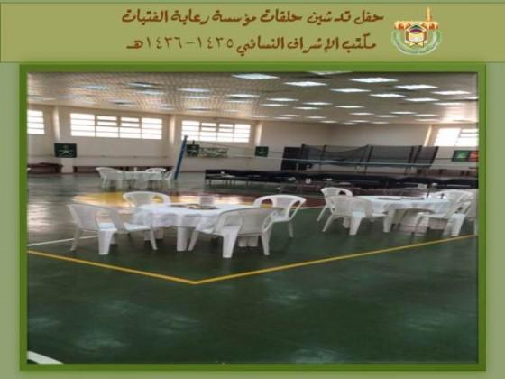 حلقات-تحفيظ-الرياض (3)