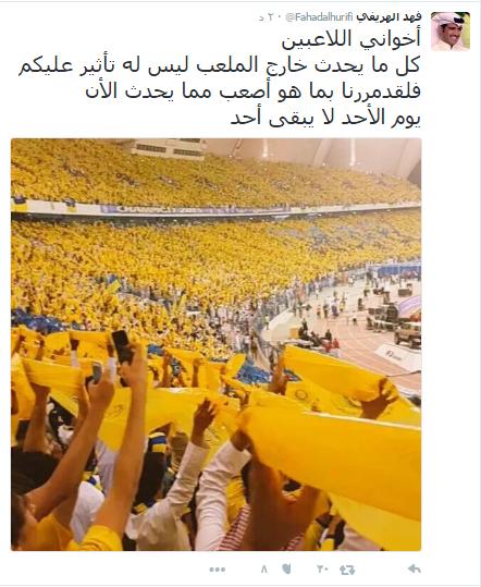 حماس النصر