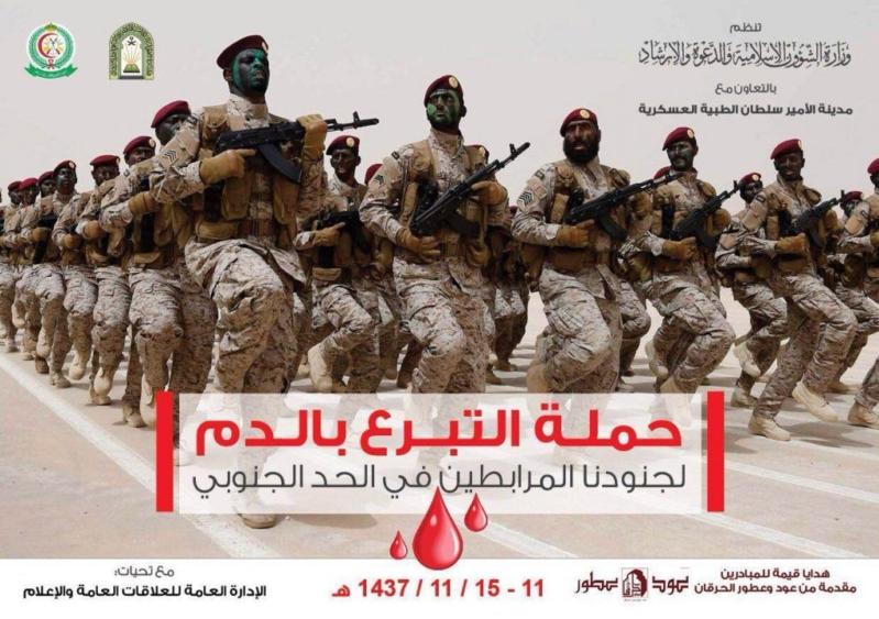 حملة التبرع بالدم للمرابطين وزارة الشؤون الاسلامية