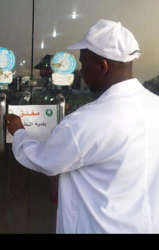 حملة امانة الرياض