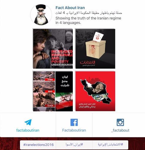 """نشطاء يطلقون حملة """"إيران الأسوأ"""" لكشف فساد الانتخابات الإيرانية"""