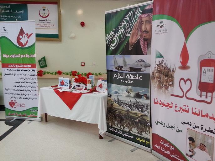 حملة تبرع الدم الفرشة تهامة (4)