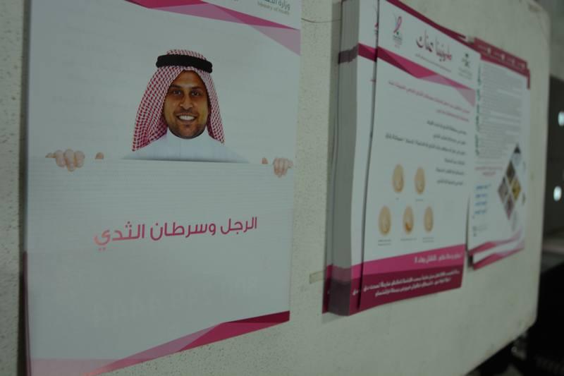 حملة توعية للكشف المبكر عن سرطان الثدي بالرياض (1)