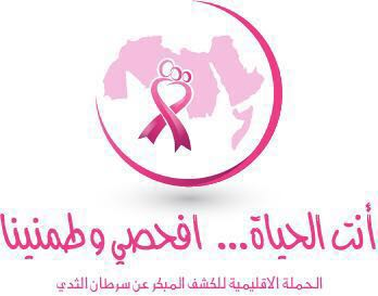 حملة سرطان الثدي