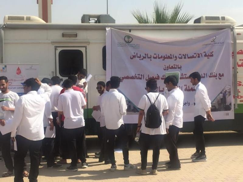 حملة للتبرع بالدم بكلية الاتصالات بالرياض