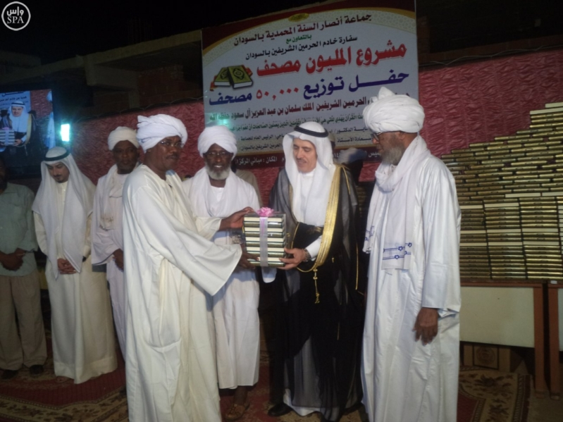 خادم الحرمين الشريفين يقدم 50 ألف نسخة من المصحف الشريف هدية للسودان
